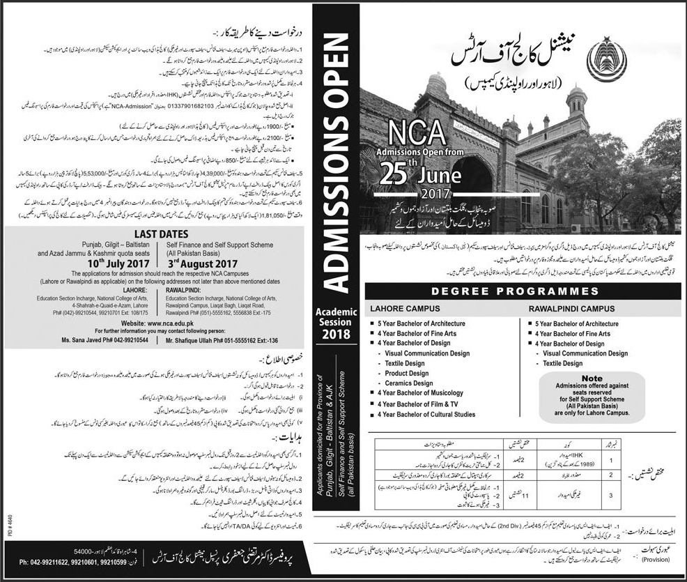 National College Of Arts Lahore NCA Admissions 2017 Form Date