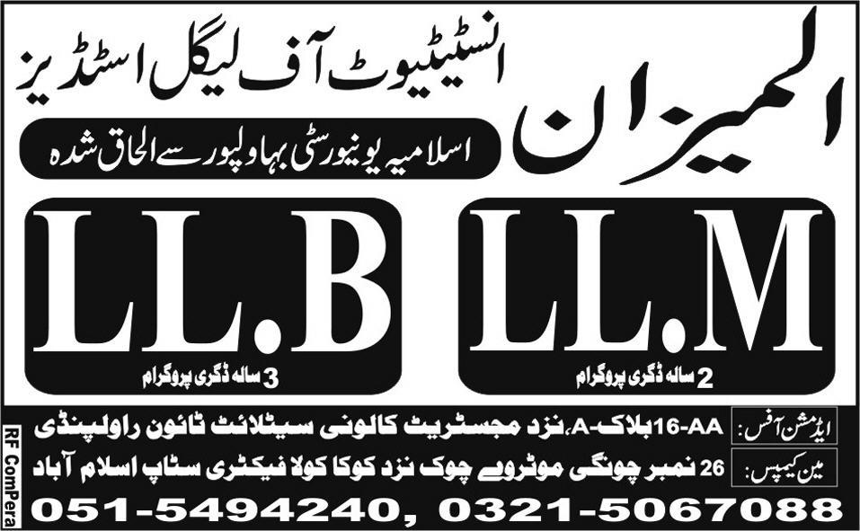 Al Meezan Law College Rawalpindi Admission 2017 LLB, LLM Form, Last Date
