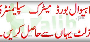 BISE Sahiwal Board Matric Class Supplementary Result 2020