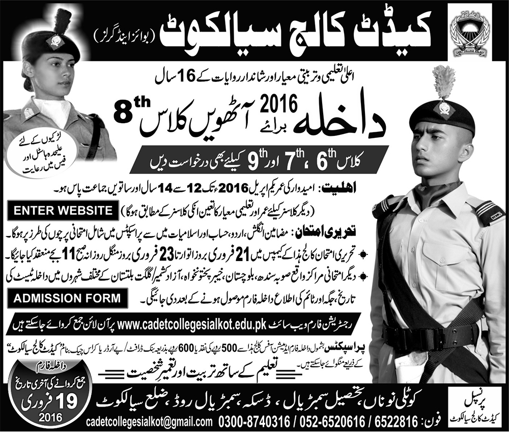 Cadet College Sialkot Admission 2017-16 Form Last Date, Entry Test Result