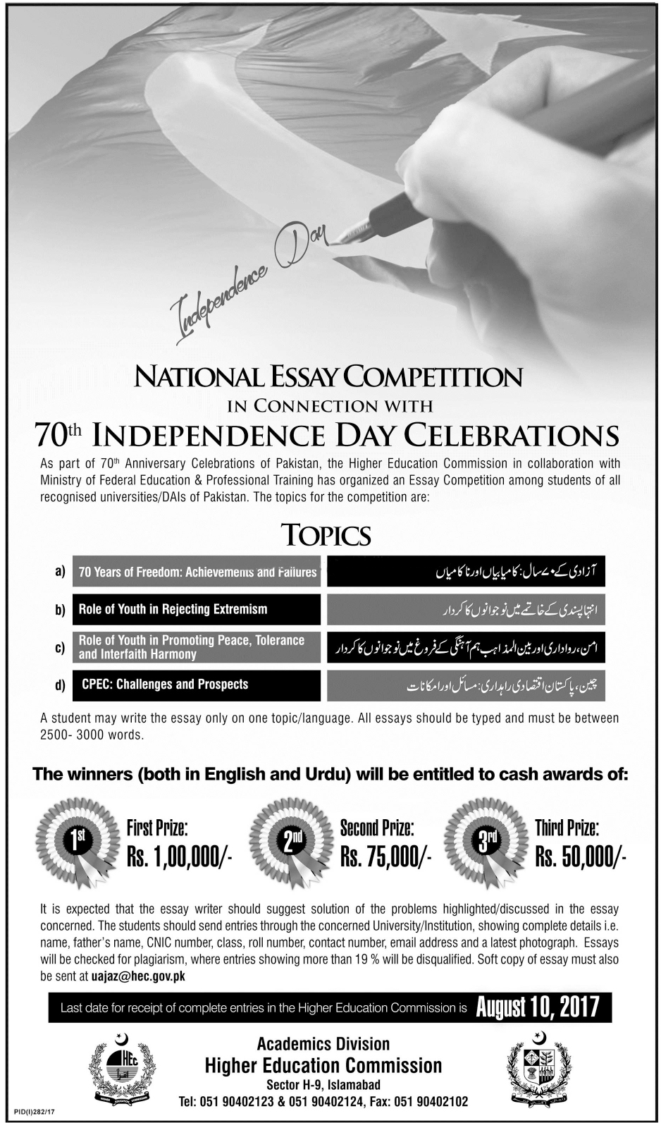 and speech competition punjab government registration form essay and speech competition 2017 punjab government registration form