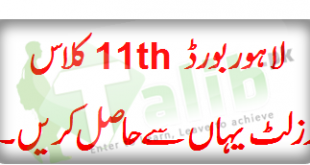 Lahore Board 11th Class Result 2018 FA, FSC 1st Year Result By Name, Roll No