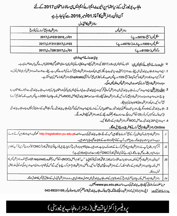 Punjab University MA/MSC Private Registration 2017 Form Fees