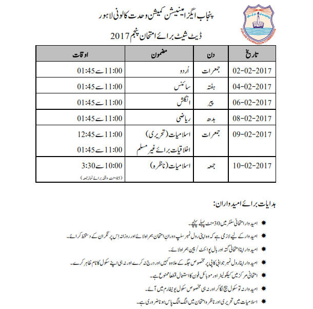 5th Class Date Sheet 2017 Lahore Board Download In English