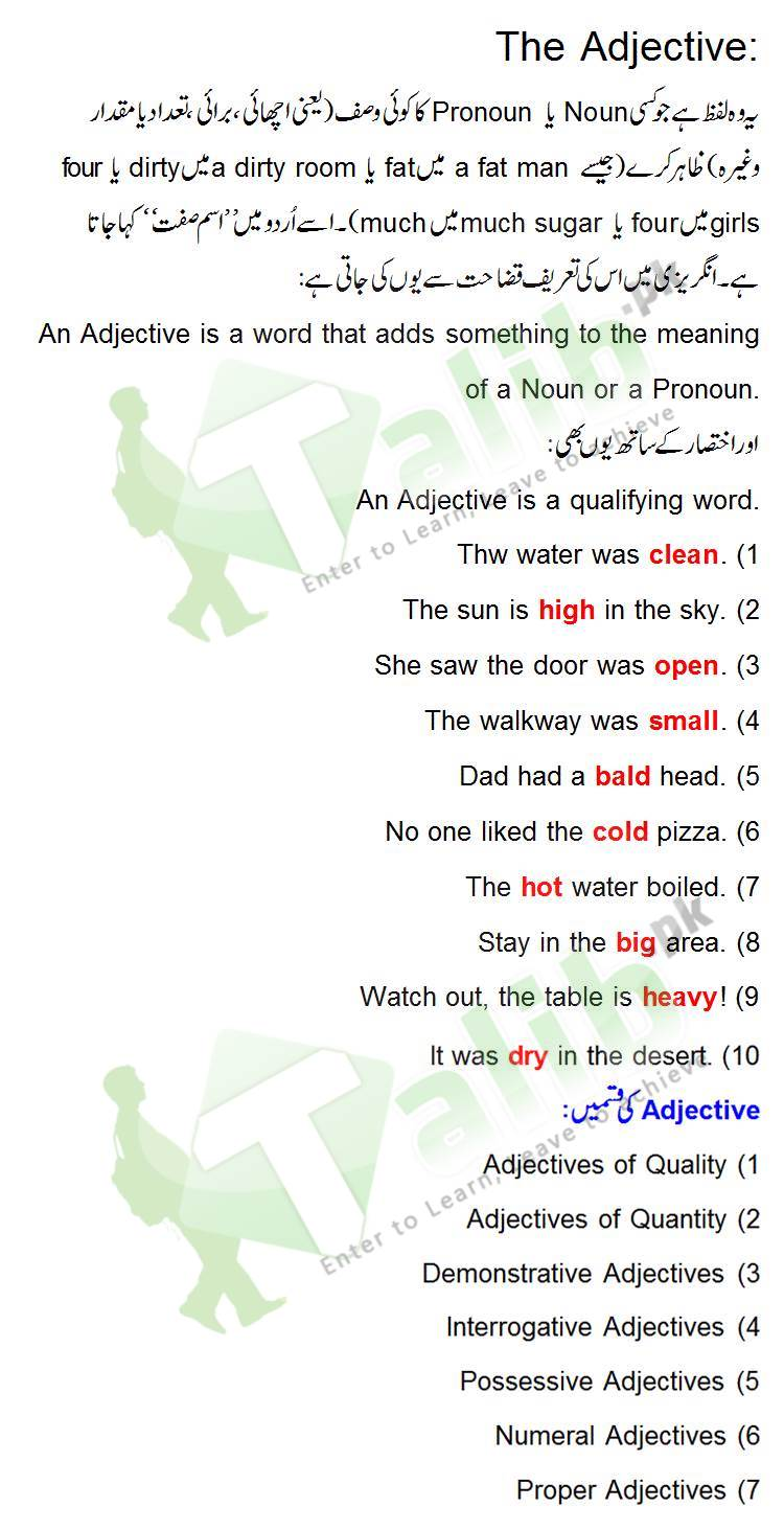 Adjective Definition And Examples In Urdu, Kinds Of Adjective
