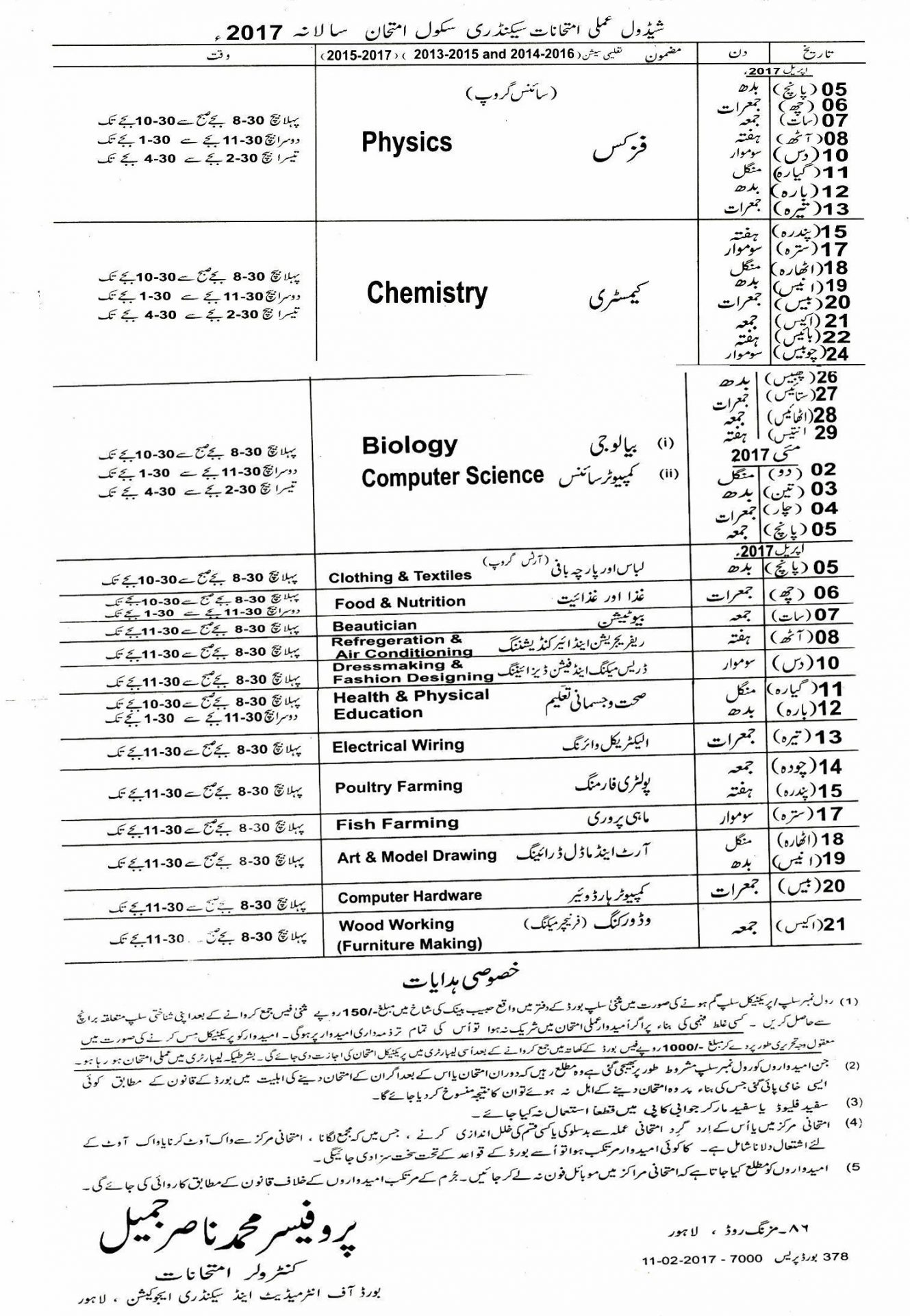 BISE Lahore Board 9th Class Date Sheet 2017 Practial Exams