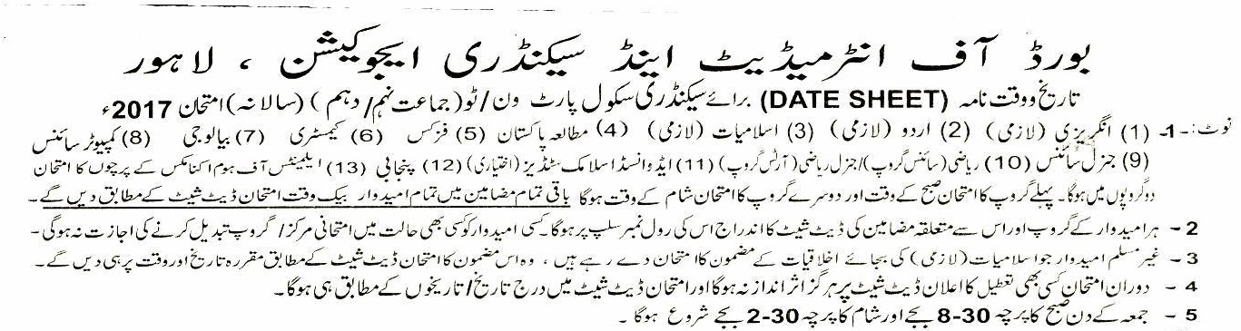 BISE Lahore Board 9th Class Date Sheet 2017 SSC Part 1