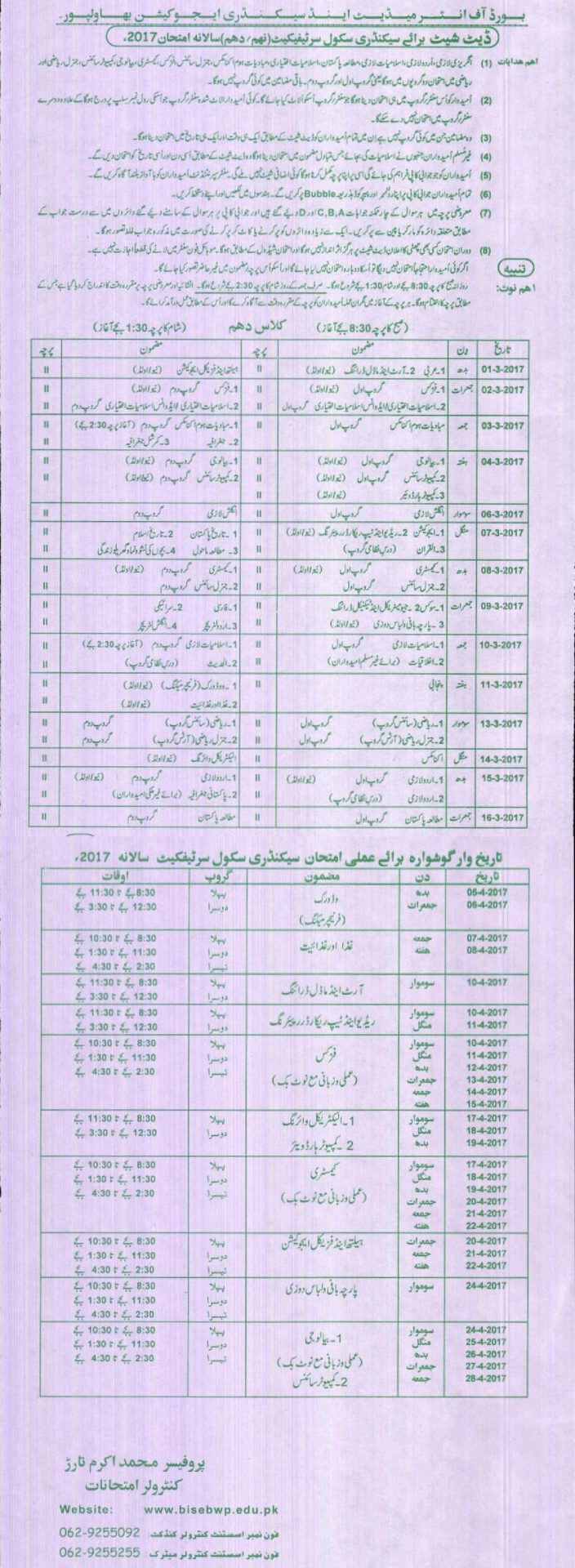 Bahawalpur Board 10th Class Date Sheet 2017 BISE BWP