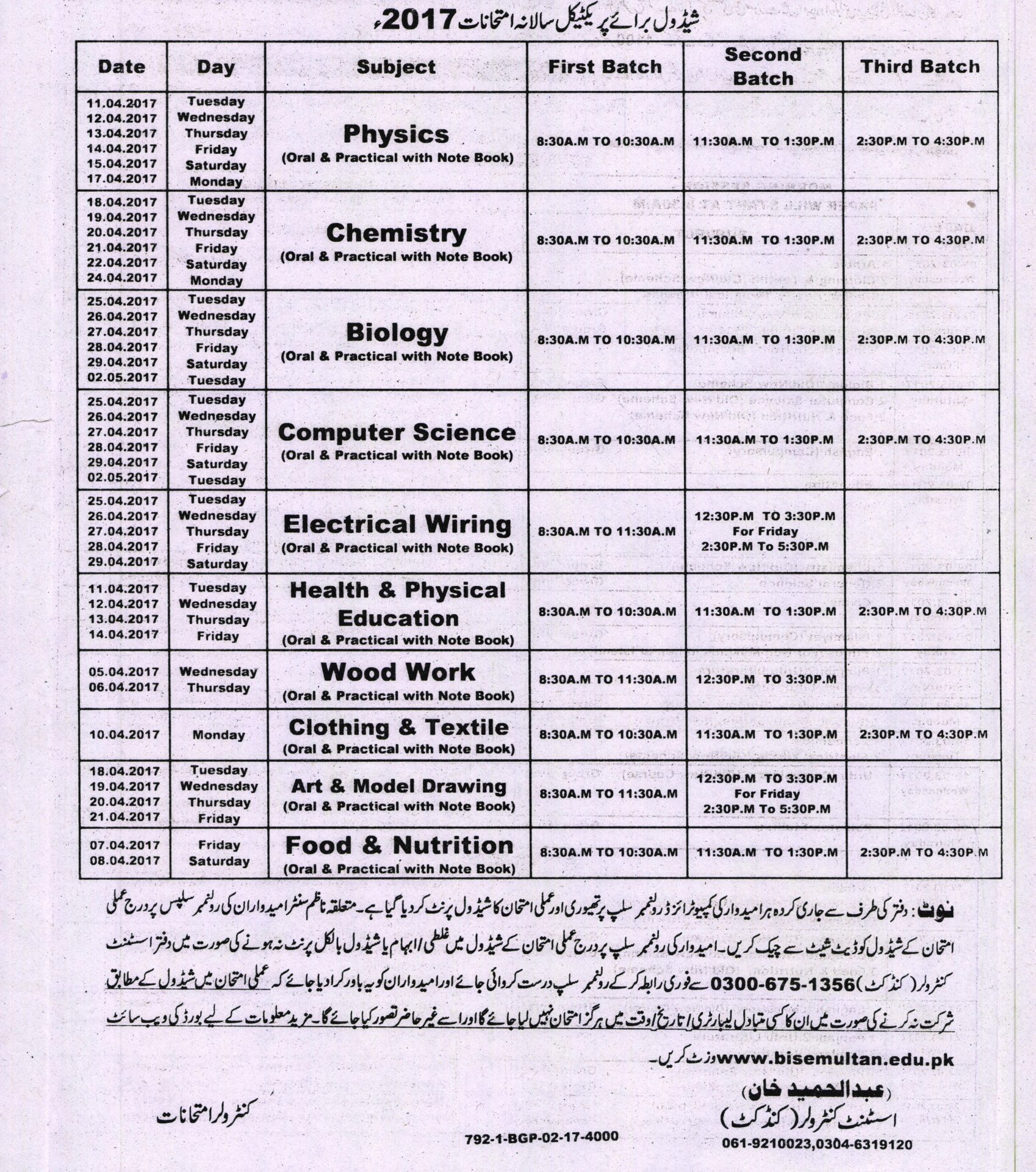 Date Sheet of 10th Class 2017 BISE Multan Board Practical