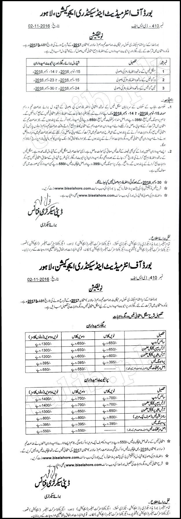 Lahore Board Admission 9th/ 10th Matric Annual Exams 2017 Form Fee Date