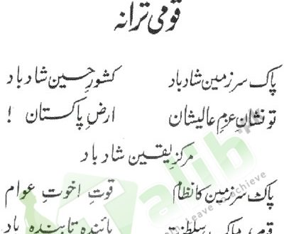 essay on national unity in urdu Free essay: people of two different areas can easily understood each other ideas and thoughts by urdu a promotor of islamic education: lectures on islamic.