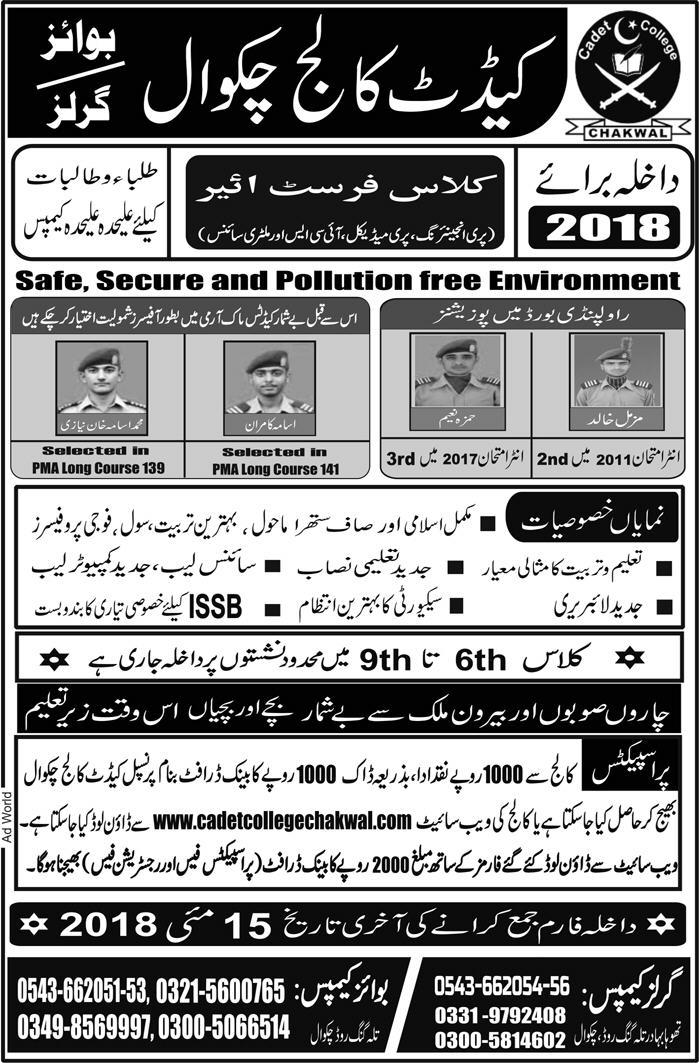 Cadet College Chakwal Admissions 2018 Boys, Girls Form, Last Date