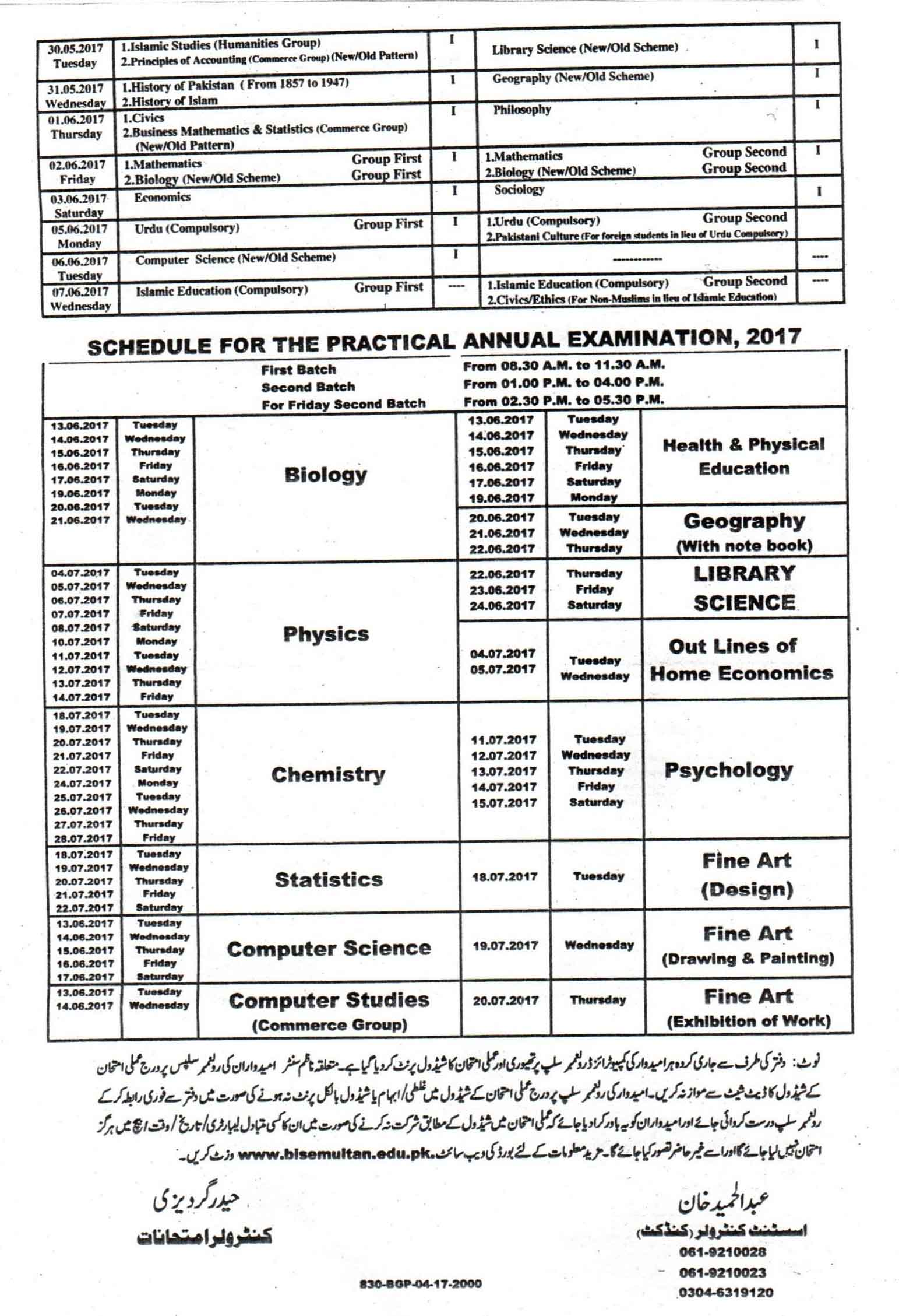 Multan Board Inter Part 1, 2 Date Sheet 2017 FA, FSc, ICS, ICom.