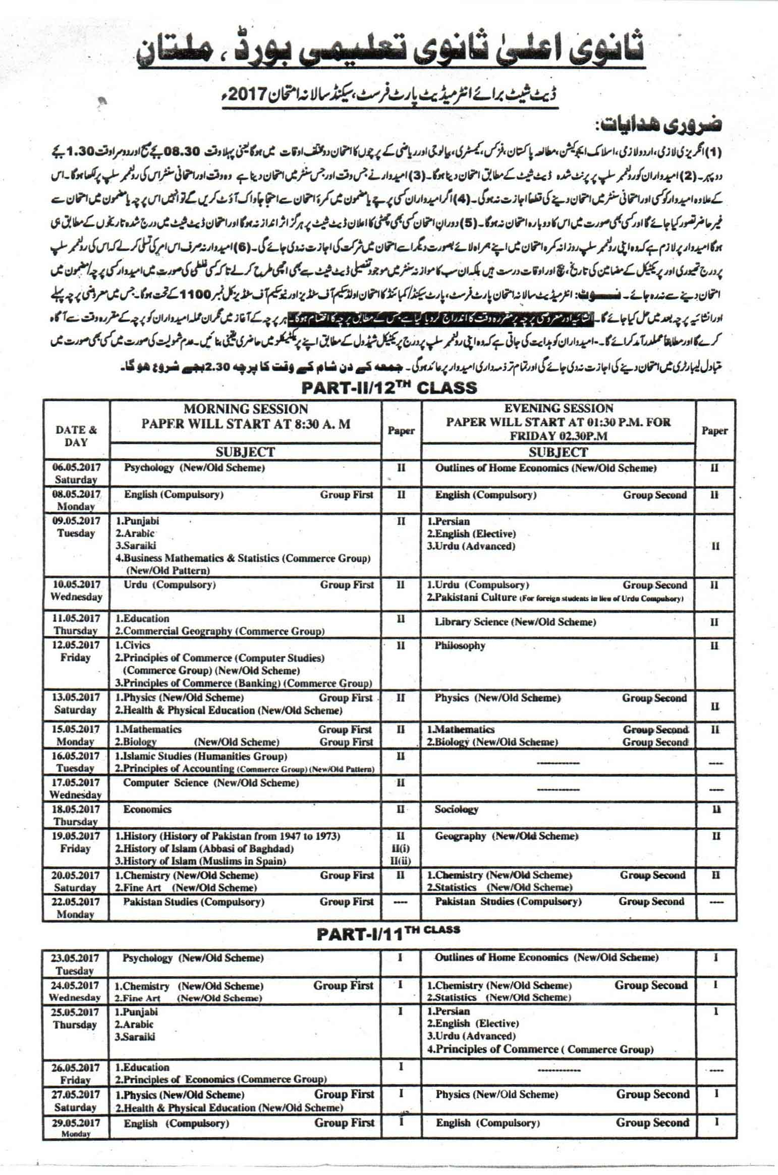 Multan Board Inter Part 1, 2 Date Sheet 2017 FA, FSc, ICS, ICom