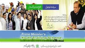 Prime Minister Youth Internship Program 2017 Online Registration Apply