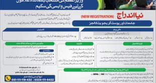 Prime Minister Fee Reimbursement Scheme 2018
