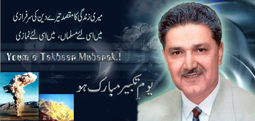 28 May Youm e Takbeer Speech In English
