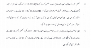 FPSC CSS Pakistan Exams Schedule 2019 Rules, Criteria