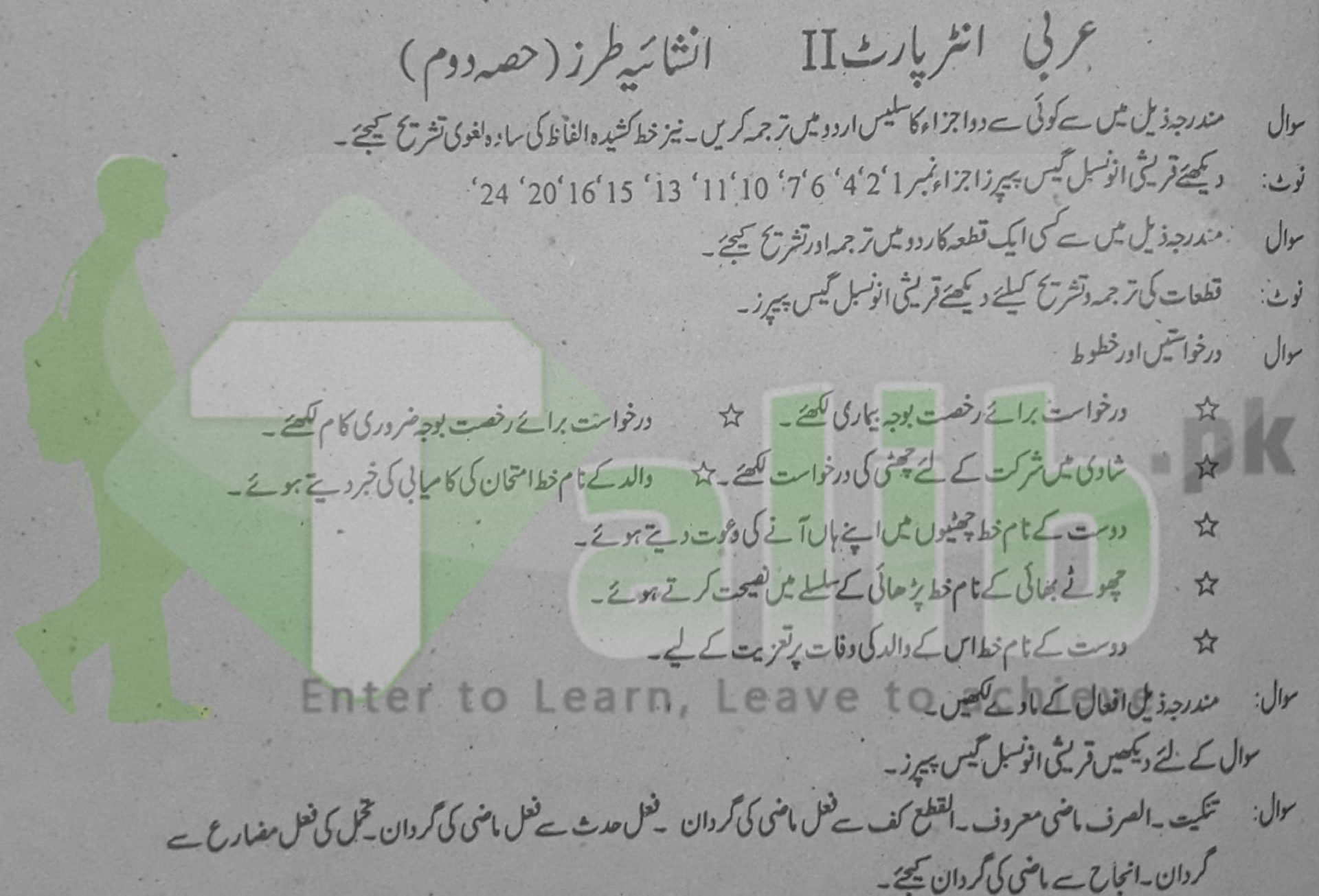 Guess Paper Arabic 2nd Year 2017 Lahore Board 12th Class Download