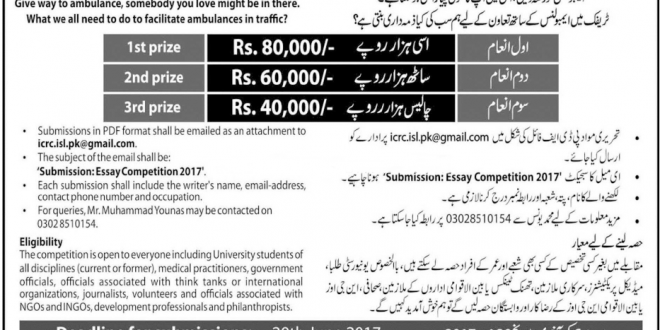 essay writing competition in pakistan 2011 An academic assistance service, designed specially for students extraessay provides high-quality custom papers 24/7.