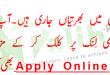 Join Pak Army Registration 2017 Online Forms Procedure