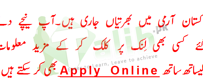 Join-Pak-Army-Registration-2017-Online-Forms-Procedure-660x260 Online Forms Of Medical Colleges on coding schools, billing coding, supply stores, terminology course, billing fort collins, card steady care california, terminology word search, assistant certificate, learning english,