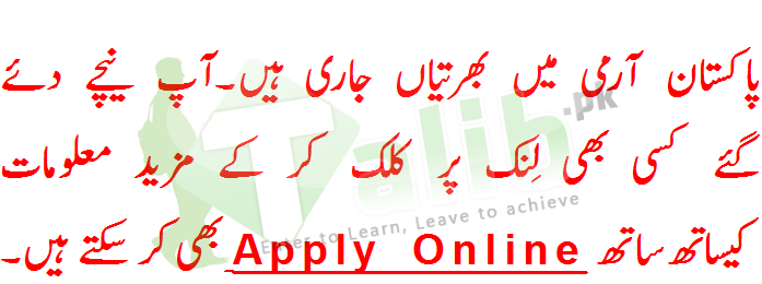 Join Pak Army Registration 2019 Online joinpakarmy.gov.pk Jobs Form