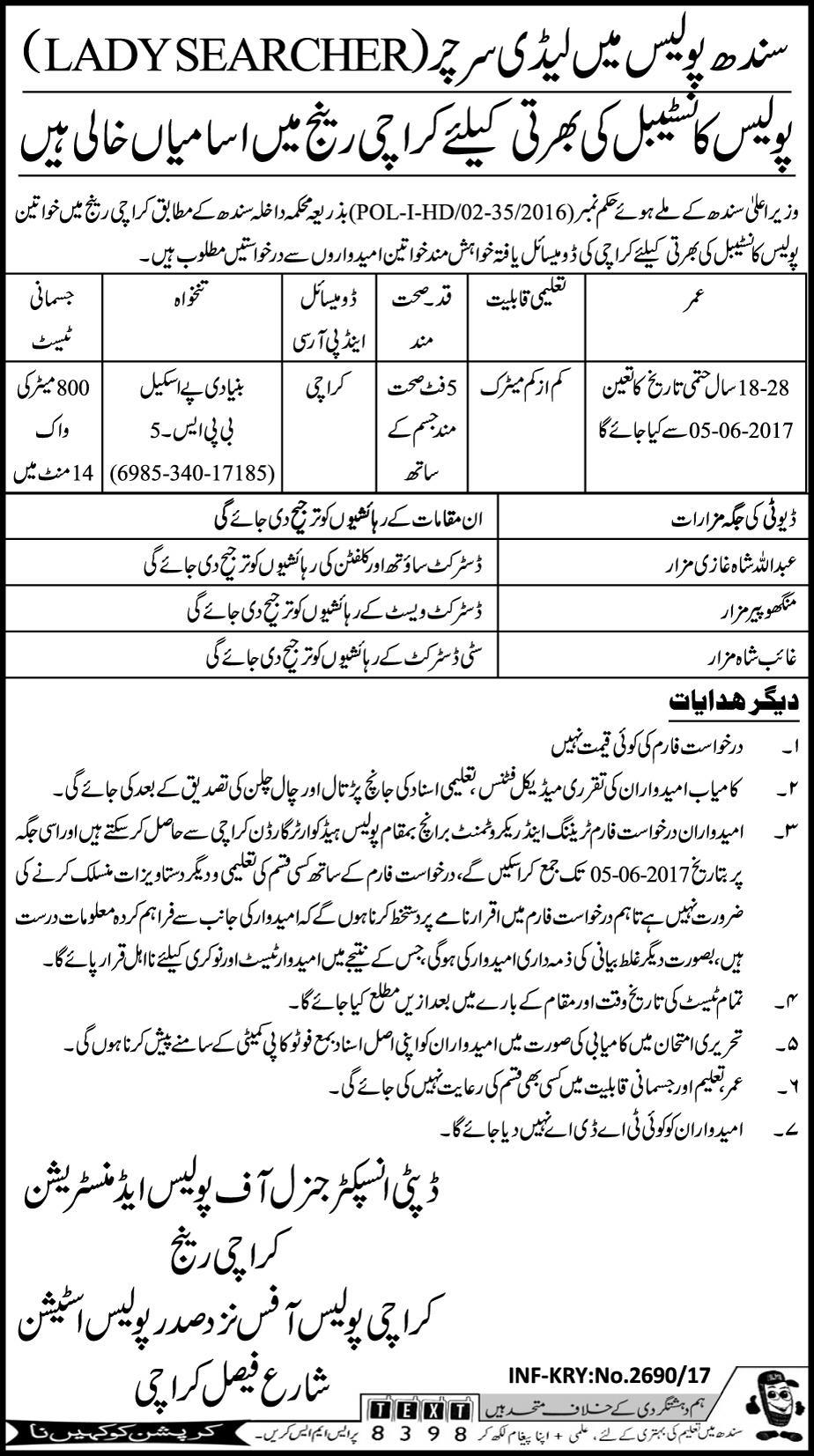 Sindh Lady Police Constable Jobs 2017 Application Form, Last Date