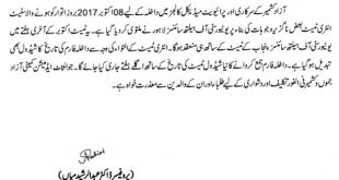 AJK Medical Colleges Entry Test 2017 Schedule MBBS, BDS Admission Form Date