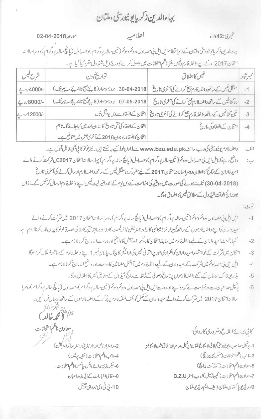 You must keep in mind that the fee submitted on your bank receipt must be the figure which is mentioned in the BZU LLB Supplementary Exams 2019-2018 Form Fee Date Schedule. It is also informed you that in case of any admission form which date and fee is matching will be rejected and the fee will not be refunded. So students you must send your admission form within due date and time as per the mentioned criteria. Keep on reading this post for more…