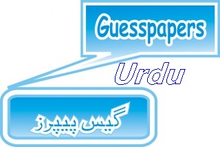 Inter Part 1 Urdu Guess Papers 2017 Lahore Board Download Pdf