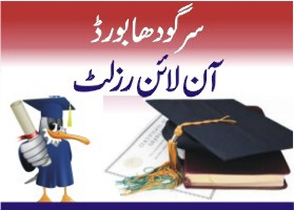Sargodha Board Matric Result 2019 By Roll Number & Name