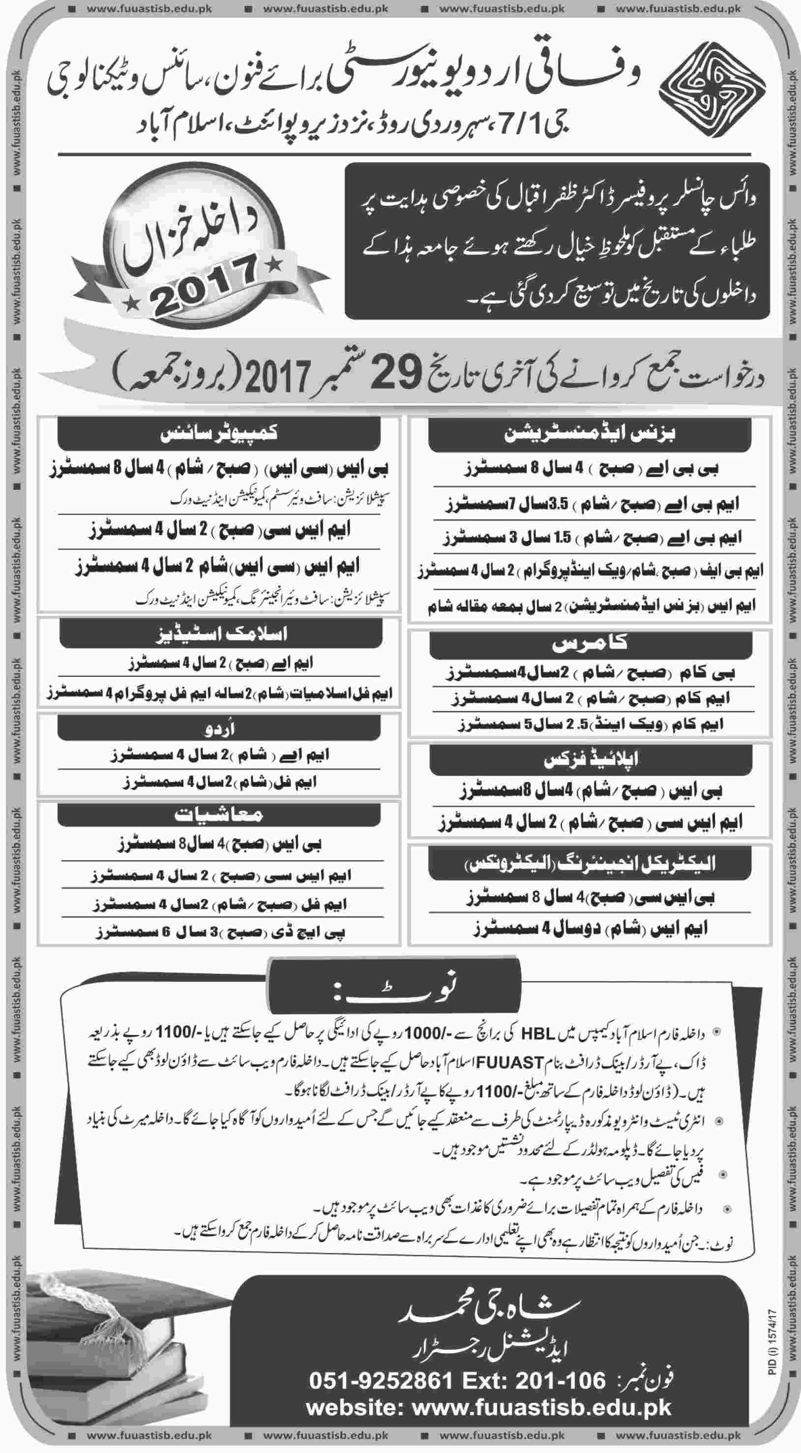 Federal Urdu University Islamabad Admission Autumn 2017 Form, Entry Test Date