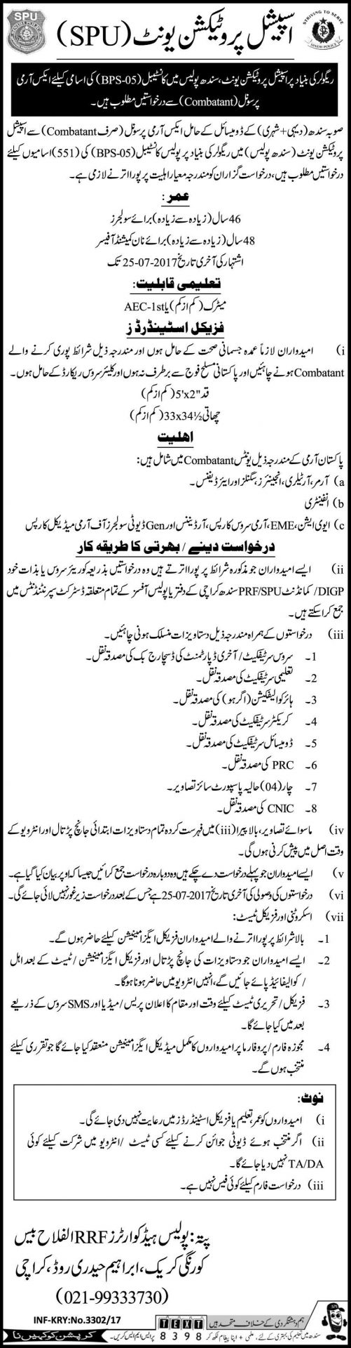 SPU Sindh Police Constable Jobs 2017 Application Form Last Date