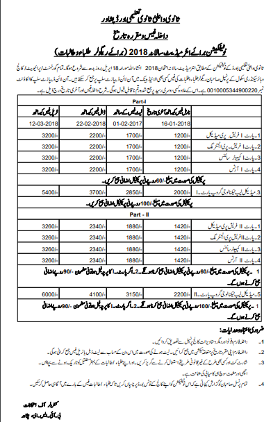 BISE Peshawar Board Intermediate Admission Form 2018, Fee, Date Schedule For Regular Candidates