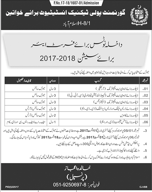 Govt Polytechnic Institute (women) Islamabad Admissions 2017 Form, Last Date
