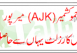 AJK Mirpur Board 11th Class Result 2017