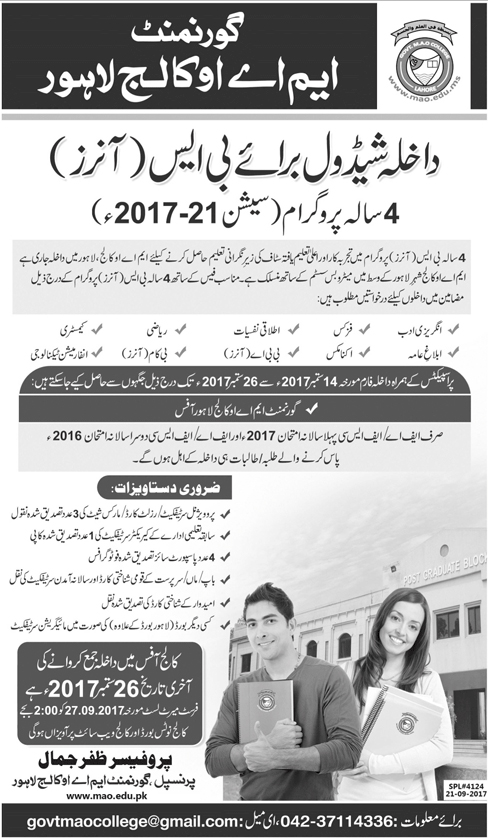 Govt MAO College Admissions 2017 BS Application Form Last Date