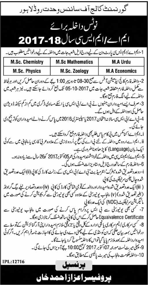 Science College Wahdat Road Lahore Admission 2017