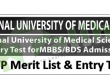 AMC Rawalpindi Merit List 2017 Army Medical College MBBS/ BDS Entry Test Result