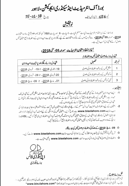 BISE Lahore Board Inter Part 1, 2 Admissions 2018 Form, Fee, Date Schedule