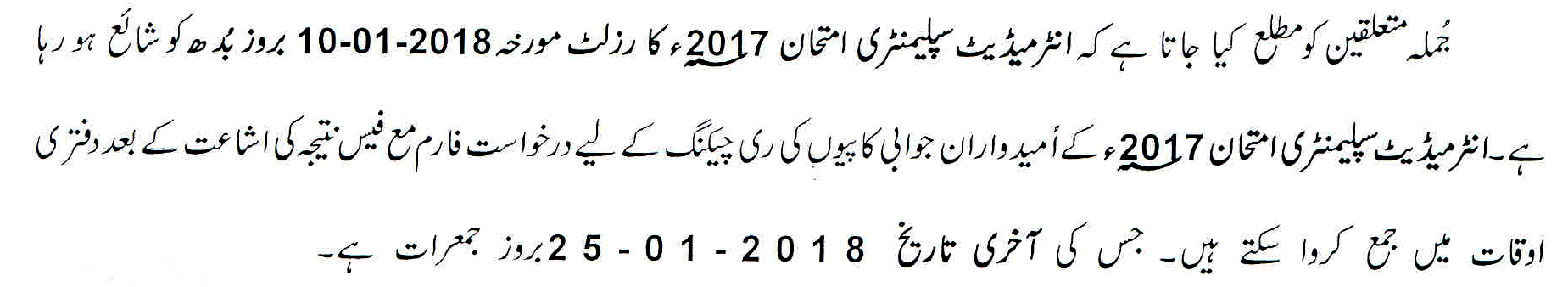BISE Lahore Board Inter Part 1, 2 Supplementary Result 2017