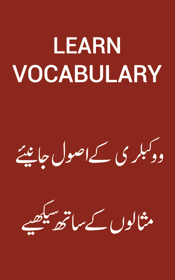 English Vocabulary With Urdu Meaning