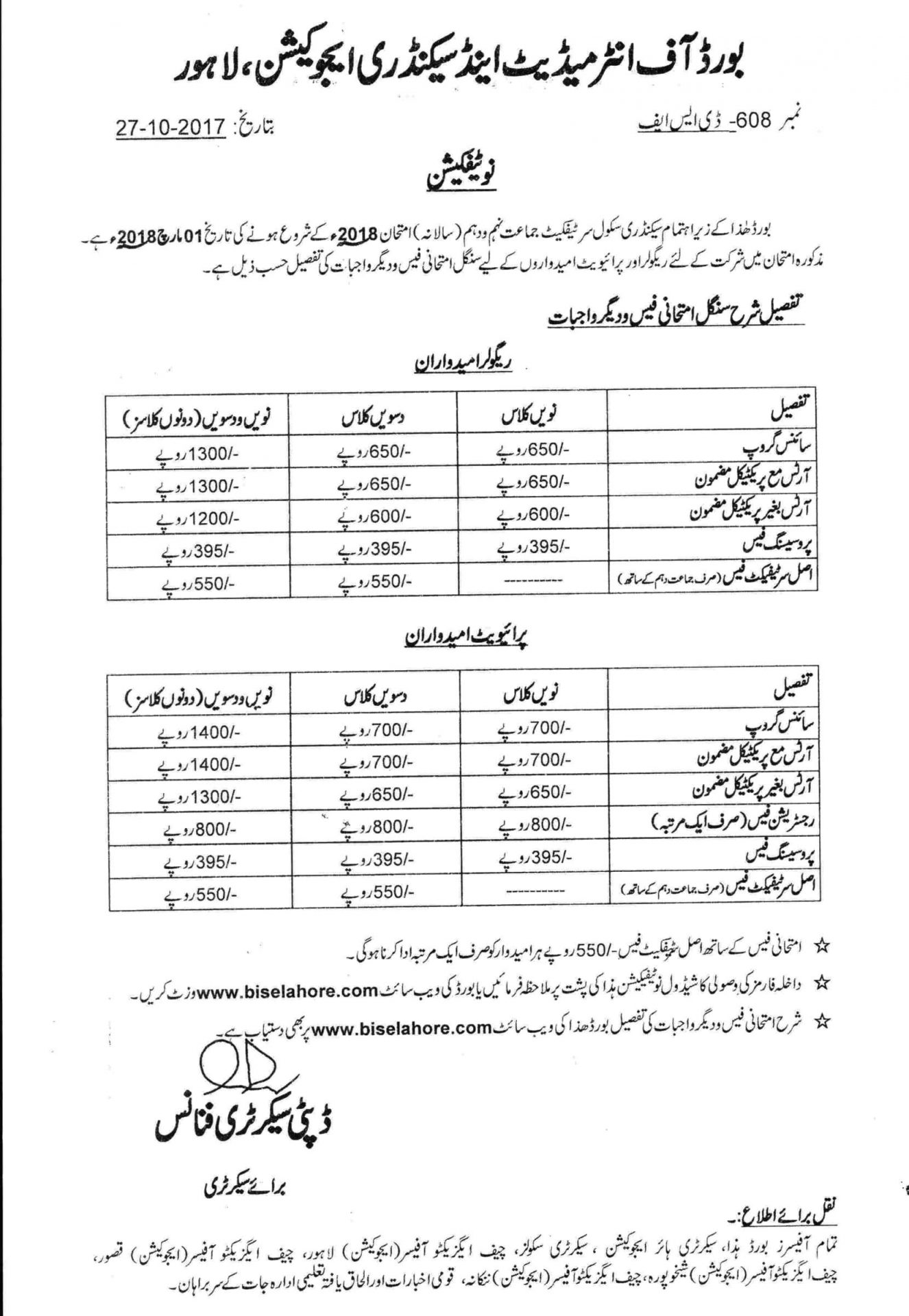 Lahore board matric 9th 10th class admission form 2018 for 9th class time table