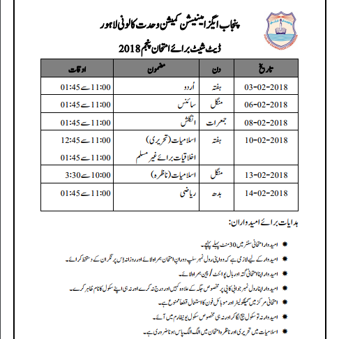 5th Class Date Sheet 2018 Lahore Board