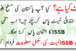 What Is ISSB Test Information In Pakistan Army, Navy and PAF