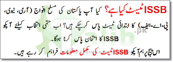What Is ISSB Test In Pakistan Army, Air Force, Navy
