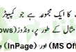 Computer Software Definition In Urdu