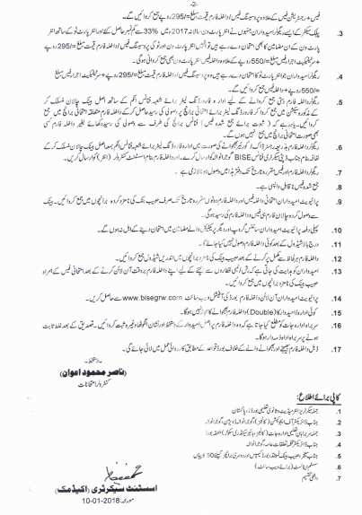 Gujranwala Board Inter Part 1, 2 Admissions 2018 Form, Fee, Date Schedule