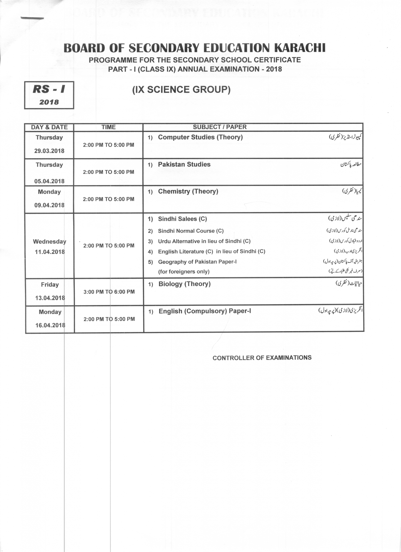 Karachi board 9th class science group date sheet 2018 for 9th class time table